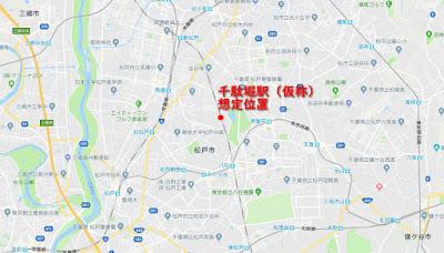 武蔵野線「仮称 千駄堀駅」位置予想図