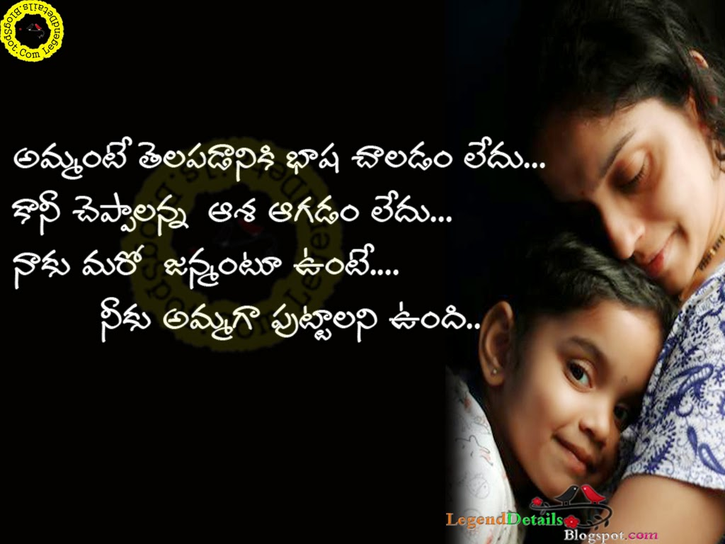 Telugu Mother Quotes Images Mother Quotes Gotteamdesigns