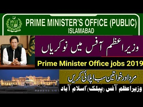Latest jobs in prime minister office Islamabad