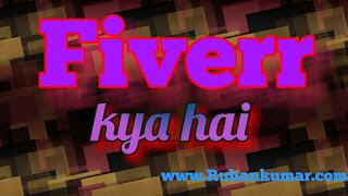 Fiverr kya hai Aur Fiverr se paise kaise kamaye hindi jankari
