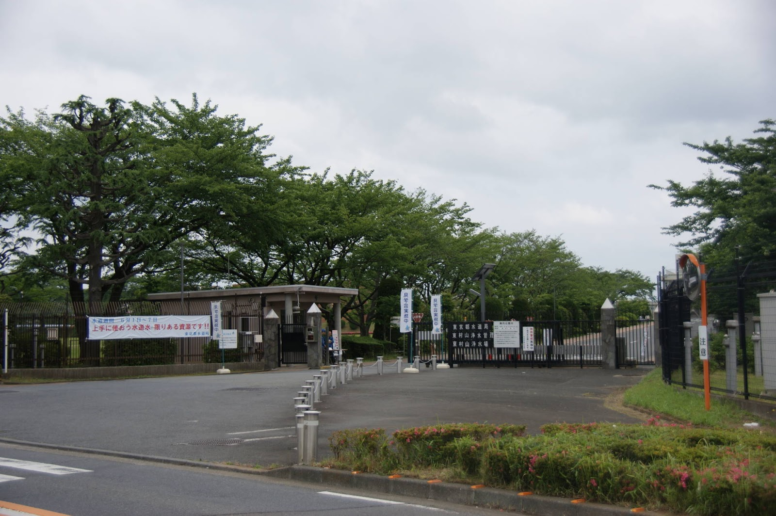 東村山浄水場   おぼえがき