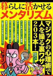 暮らしに活かせるメンタリズム マジックの心理術で人を操る裏ワザ203本! [Kurashi Ni Ikaseru Mentalism Magic No Shinri Jutsu De Hito Wo Ayatsuru Ura Waza 203 Hon!], manga, download, free