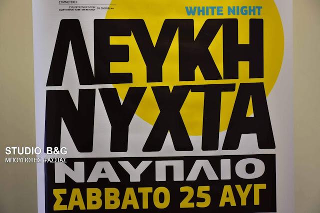 """Αυτοί είναι οι τυχεροί αριθμοί που κερδίζουν τα μεγάλα δώρα από την """"Λευκή Νύχτα"""" στο Ναύπλιο"""