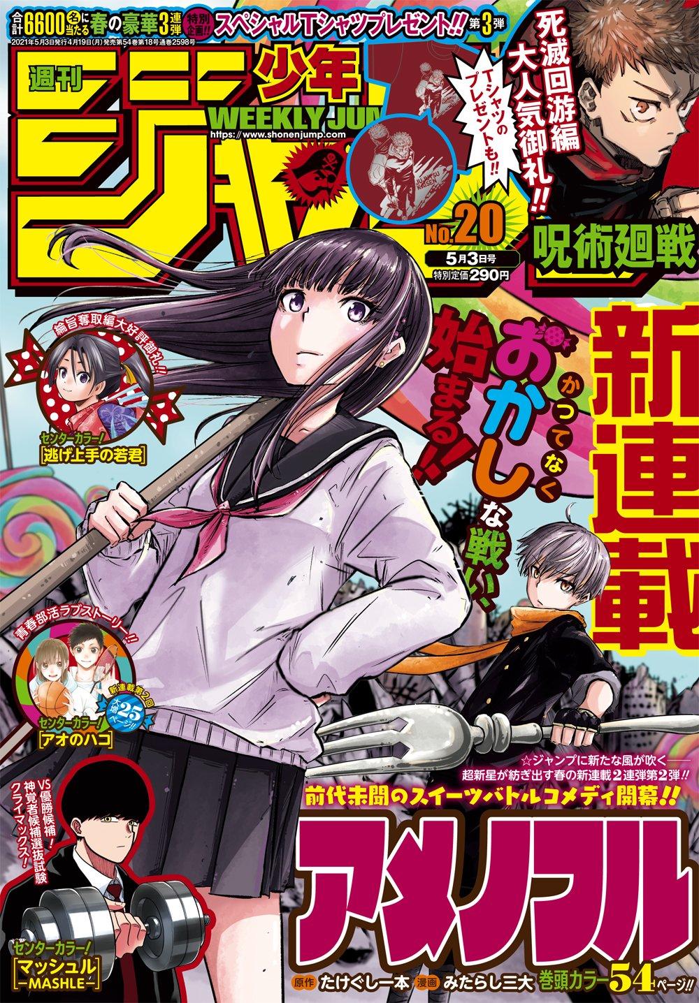 週刊少年ジャンプ 2021年20号 [Weekly Shonen Jump 2021 No.20+RAR]