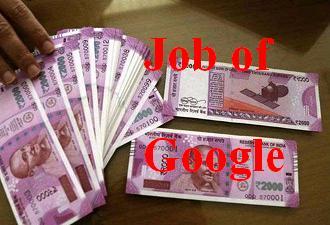 Google Job, गूगल दे रहा है लाखों की नौकरी, बस घर पर बैठकर करें ये काम और पाएं तनख्वाह