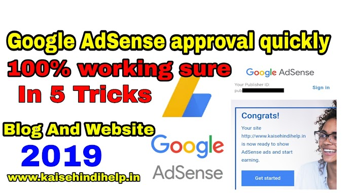 Google AdSense approval quickly 100% working sure  in 5 Step Tricks  2019,/  how to get google adsense approval quickly for blogger and Website