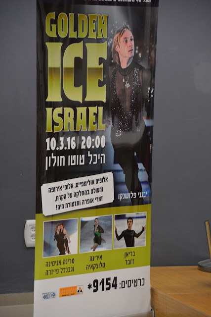 Golden ice Israel קרח הזהב ישראל