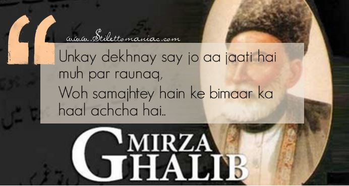 23 Best Shayaris Of Mirza Ghalib - Confessions Of A
