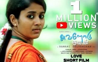 Avalodu Avan | Love Short Film | Uyire Media