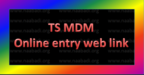 Mid Day Meal data Online entry link for MEOs (www.naabadi.org)