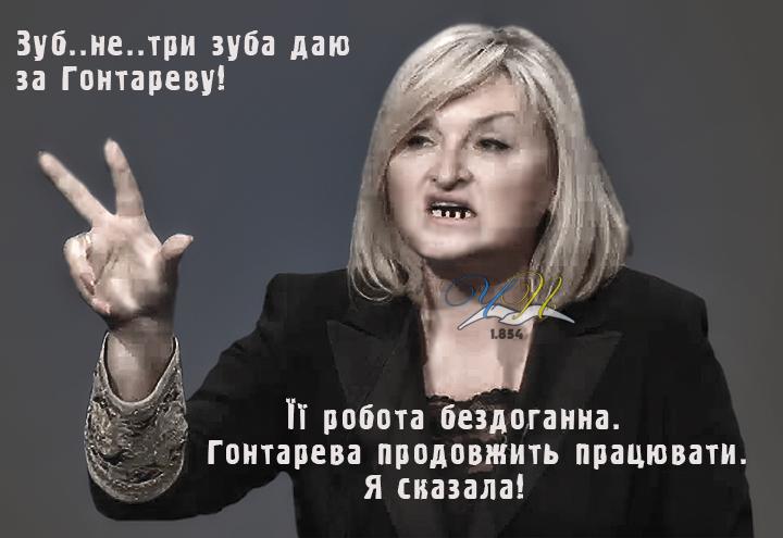 Порошенко проведет консультации по кандидатуре на пост главы НБУ, если Гонтарева все-таки решит уйти, - Ирина Луценко - Цензор.НЕТ 698
