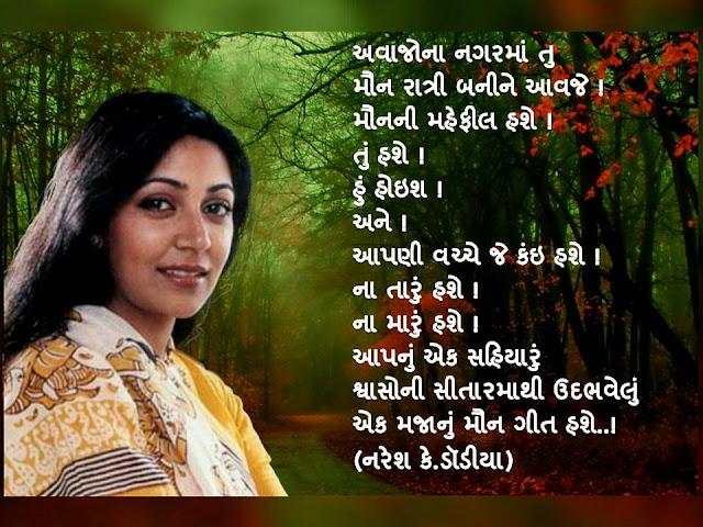 अवाजोना नगरमां तु मौन रात्री बनीने आवजे Gujarati Kavita By Naresh K. Dodia