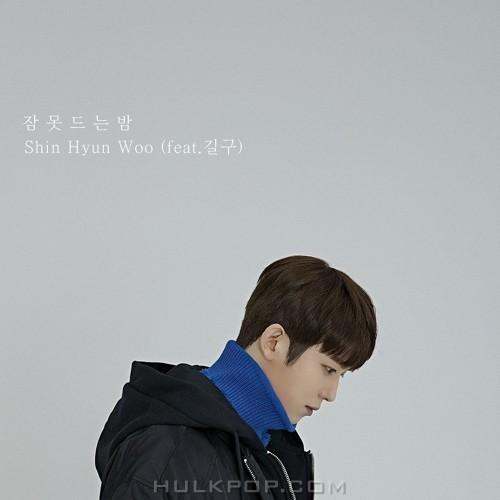 Shin Hyun Woo – 잠 못 드는 밤 – Single