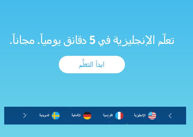 تعلم الإنجليزية في 5 دقائق يومياً ومجاناً من خلال هذا الموقع