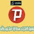 الحصول على انترنت مجاني في زين الاردن على الموبايل 2016