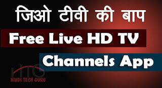 Free HD Live TV Channels Android App ki Jankari