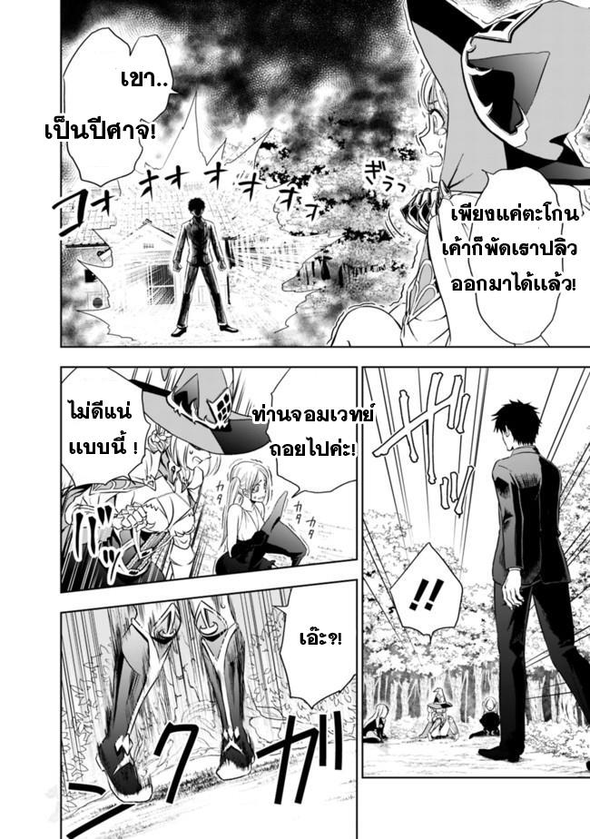 Ore no Ie ga Maryoku Spot datta Ken - Sundeiru dake de Sekai Saikyou - หน้า 13