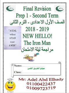 حمل مراجعة ليلة الامتحان لغة انجليزية للصف الاول الاعدادى 2019، مستر عادل عبد الهادي