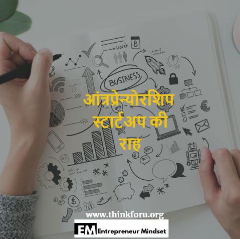 आंत्रप्रेन्योरशिप स्टार्टअप की राह:-उद्यमिता और स्टार्टअप के लिए शीर्ष 8 जरूरी बिंदु जो आपके स्टार्टअप को बढ़ावा देता है