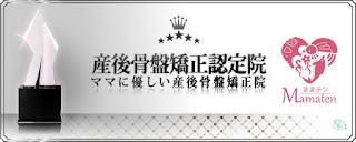 http://www.mamaten.jp/