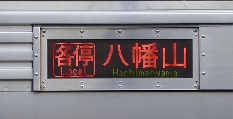 京王電鉄 各停 八幡山八幡山行き3 都営10-000形220F・230F・240F側面