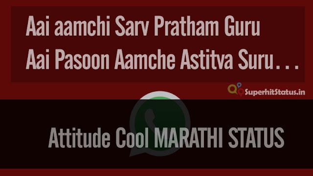 Attitude Cool MARATHI STATUS मराठी स्टेट्स