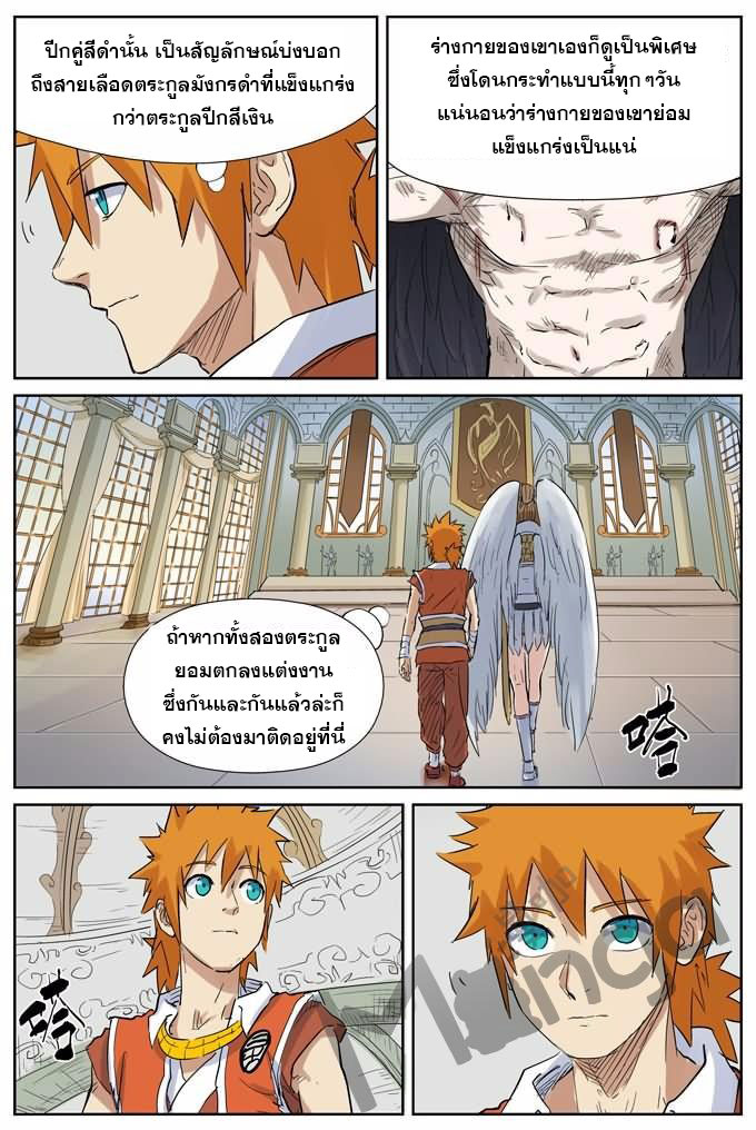 Tales of Demons and Gods ตอนที่ 153 หน้า 8