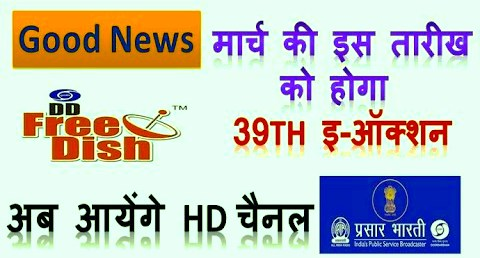 DD Free Dish Will Hold 39th E-auction For MPEG 4 Slots on 27 March