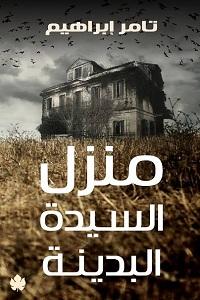 تحميل رواية منزل السيدة البدينة - تامر إبراهيم