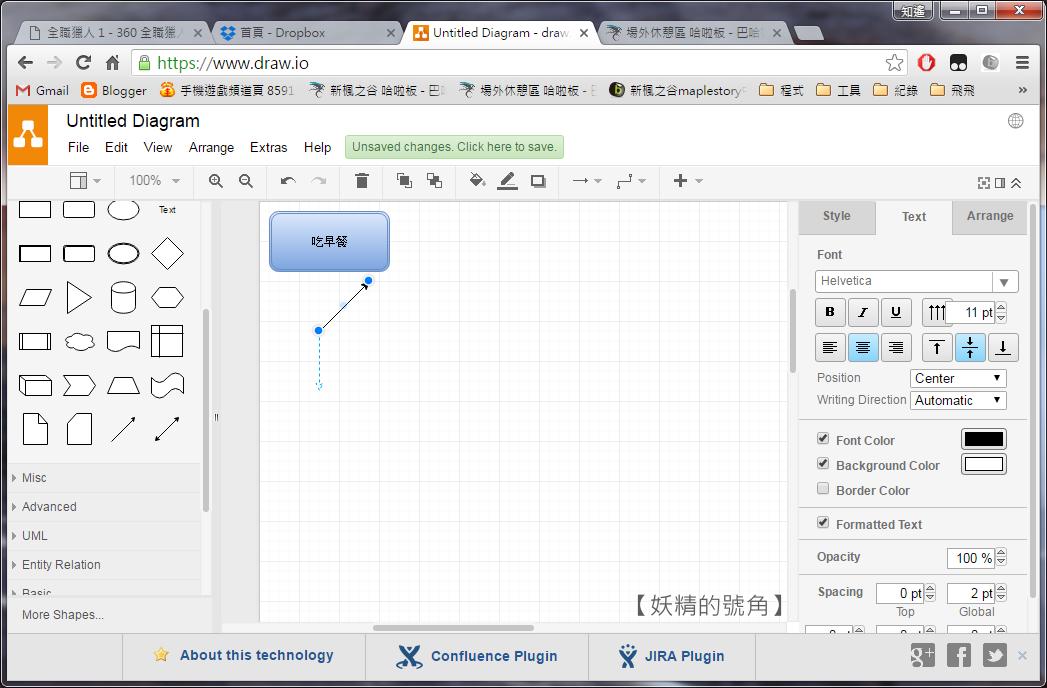 5 - Draw.io - 線上流程圖繪製,簡單又方便!
