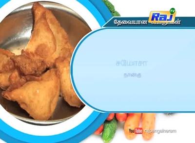 Samosa Keri Masala | Food Segment | Pengal Neram | 15 June 2018 | Raj TV