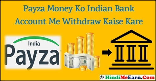 Payza Money Ko Indian Bank Account Me Withdraw Kaise Kare