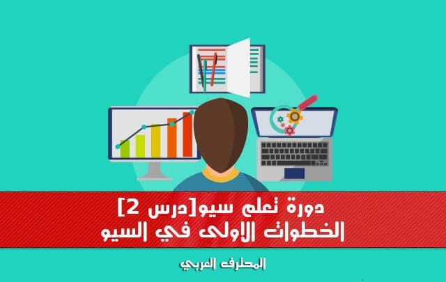 اشهر محركات البحث ,محرك البحث قوقل ,تحسين محركات البحث ,تهيئة المواقع لمحركات البحث  seo تعلم ,سيو بالعربي ,افضل مواقع البحث ,نتائج البحث