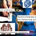 [Ελλάδα]Παν.Αιγαίου:3 Νέα προγράμματα Ψυχικής και Κοινοτικής Υγείας
