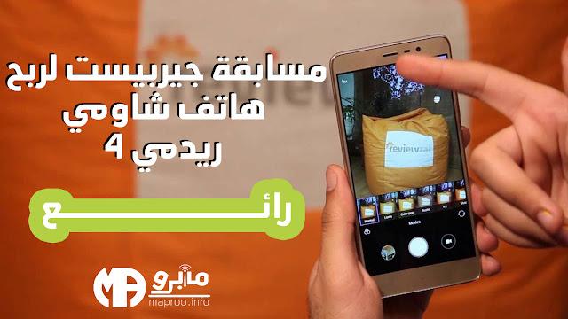 شارك في مسابقة جيربيست لربح هاتف شاومي ريدمي 4 + عروض جديدة