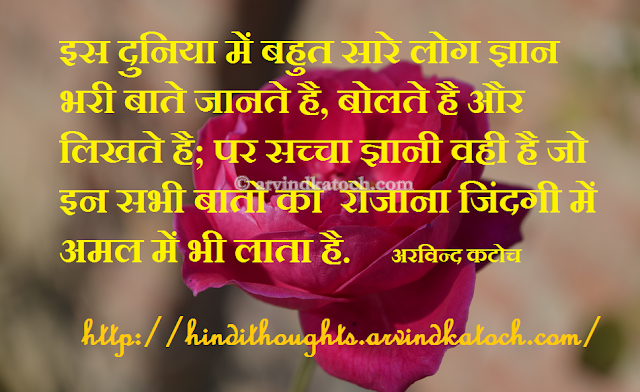 सच्चा ज्ञानी, Real Wise Man, Hindi, Thought, Quote, Image, SMS,