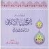 تحميل كتاب صفحات من تاريخ ليبيا الإسلامي والشمال الإفريقي pdf