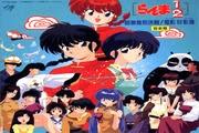 Ranma 1 2 Chougi Ranbu Hen