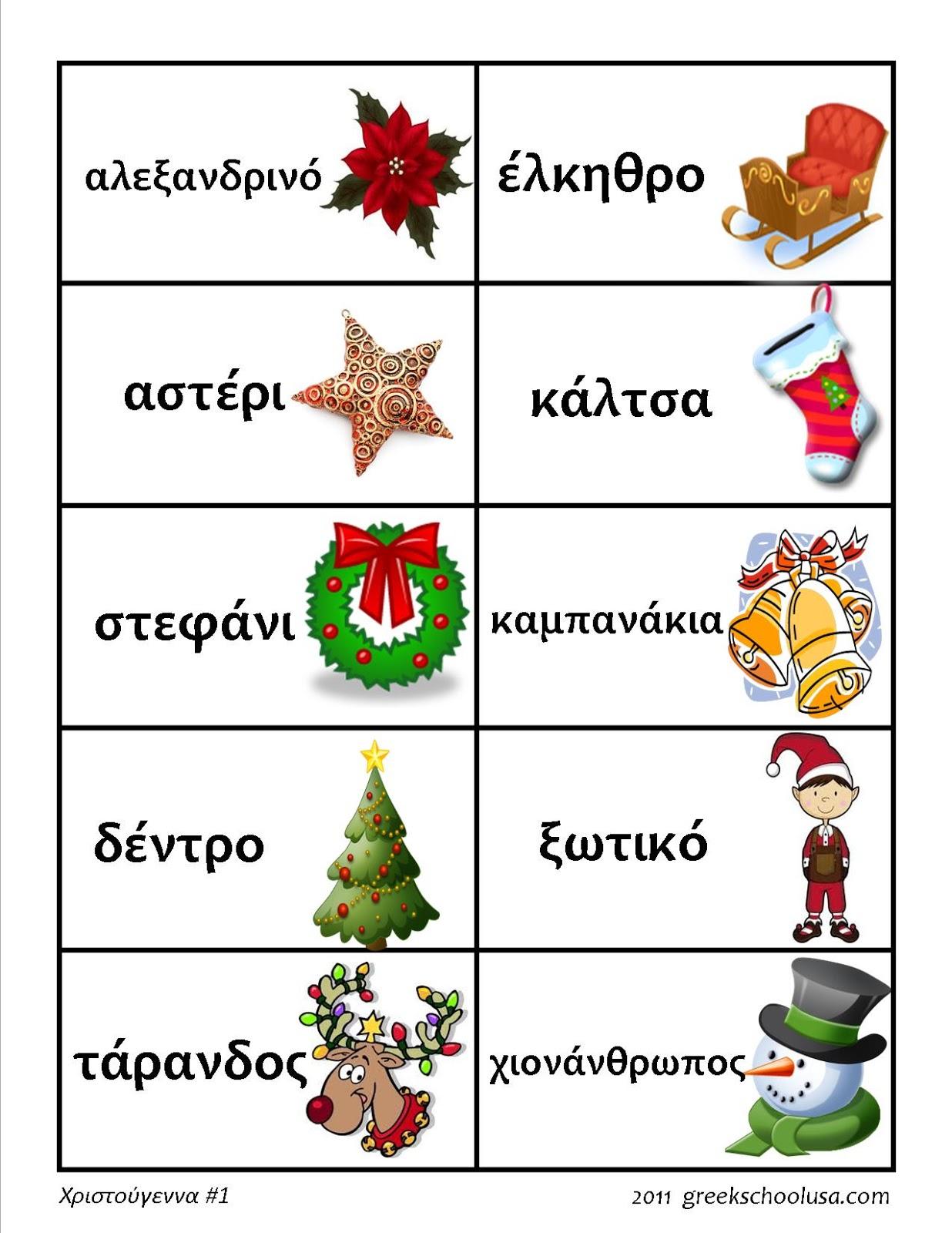 Time For Greek School November