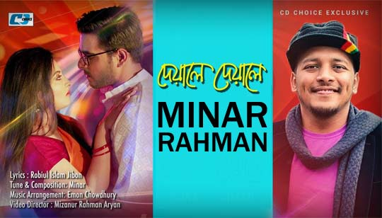 DEYALE DEYALE (দেয়ালে দেয়ালে) FULL SONG LYRICS - Minar Rahman