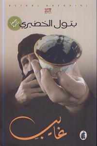 بتول الخضيري pdf