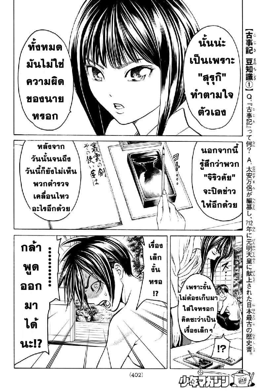 อ่านการ์ตูน Kyoryuu Senki ตอนที่ 4 หน้าที่ 6