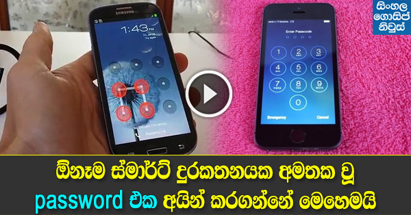 Remove Forgotten PASSCODE / PASSWORD Unlock For ALL Android Devices- Smartphones & Tablets