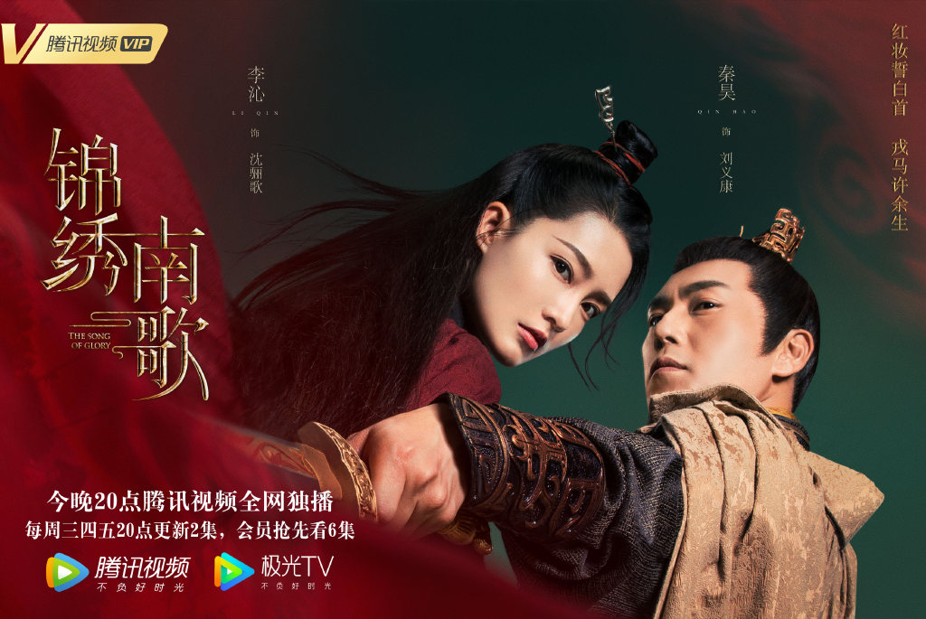 Nonton Download The Song of Glory (2020) Sub Indo