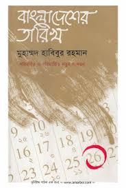 বাংলাদেশের তারিখ দ্বিতীয় খন্ড - মুহাম্মদ হাবিবুর রহমান Bangladesher Tarikh 02  by Muhammad Habibur Rahman pdf