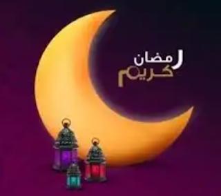صور خلفيات فيس بوك رمضان كريم 2018