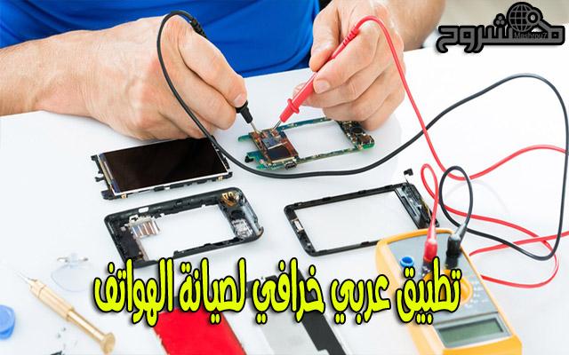 حمّل هذا التطبيق العربي الرهيب لكي تصبح خبير في إصلاح الهواتف الذكية في وقت قياسي