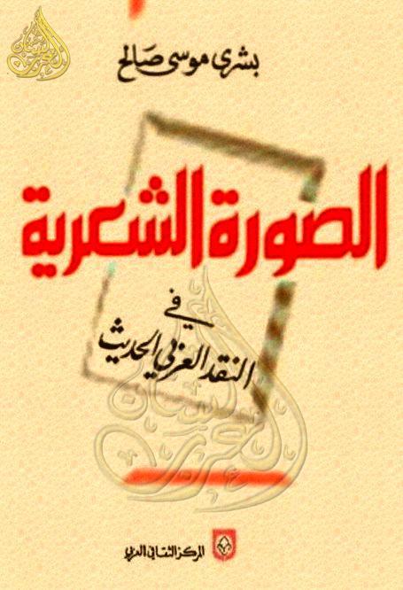 ارهاصات النقد العربي الحديث