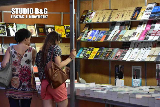 """Ξεκινάει η """"Έκθεση Βιβλίου 2017"""" στο Ναύπλιο"""