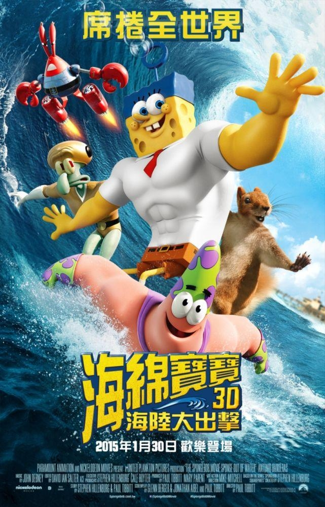 海綿寶寶:海陸大出擊 - The SpongeBob Movie:Sponge Out of Water (2015)